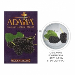 Табак Adalya - Black Mulberry (Тутовник) 50 гр